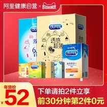 Durex ultra-thin condom condom Male Female Orgasm lasting delay fun small flagship store official sets