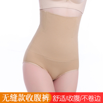 High waist seamless abdomen underwear postpartum body sculpting pants seamless body slimming body hip bondage female thin section