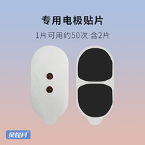 TCM Massage Relaxation Device Easy Instrument electrode sheet purchase two pieces separately