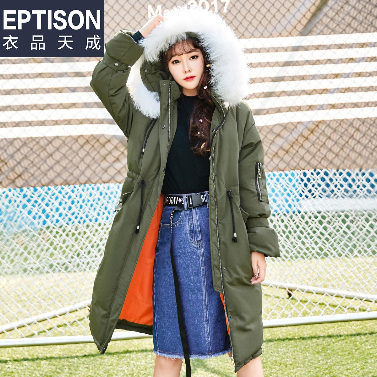 衣品天成 2017冬装新款韩版加厚长袖羽绒服大毛领羽绒服女中长款