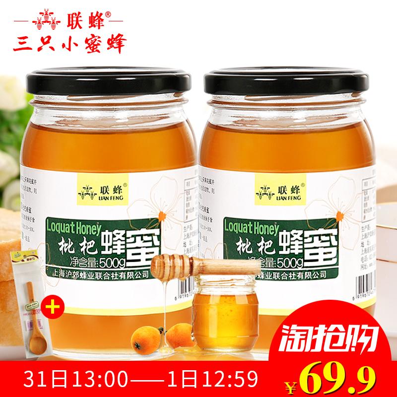 联蜂蜂蜜 野生枇杷蜂蜜 纯正天然农家土蜂蜜  500g*2瓶