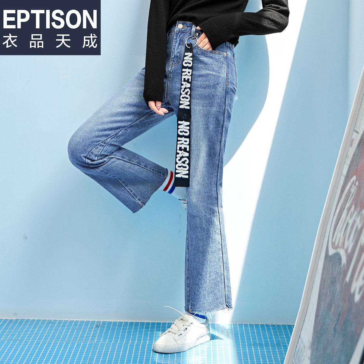 衣品天成 2017冬装新款韩版时尚微喇宽松牛仔裤女学生原宿牛仔裤