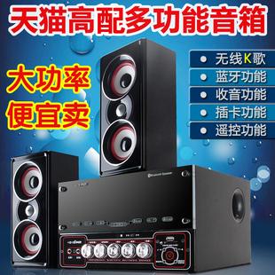 蓝牙多媒体2.1低音炮有源电视音响笔记本电脑音箱