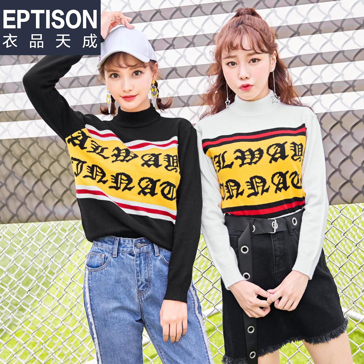 衣品天成 2017冬装新款韩版时尚字母针织毛衣外套女宽松针织衫女