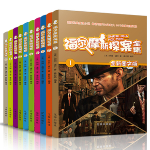 儿童经典世界名著读物青少年校园励志侦探推理悬疑小说