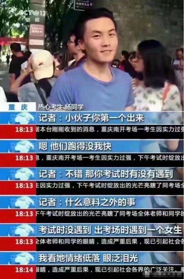 维界旗舰店|#618理想生活狂欢节#这位重庆考生,刚走出高考考场,就说了这样