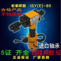 ISY-80 electric inner-rise pipe groove machine pipe cutting machine electric chamfering machine stainless steel pipe