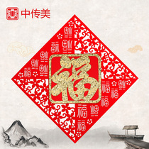 Spring Festival housewarming new home blessing word Door stickers new homes into the house big door paper-cut glass door stickers window stickers