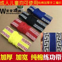 Belt martial arts strap tai chi male drama board with adult Peking Opera widening dance practice belt belt