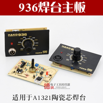 White 936 soldering station Circuit panel thermostat iron control panel A1321 heater circuit board accessories