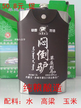 Inner Mongolia features high spirits stuffy donkey stew down donkey steel pot back pot 68 degrees pure grain wine 1500ml
