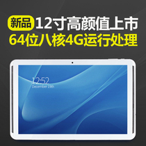 Bo Zhi xing K7 ultra-thin Tablet PC 12-inch mobile phone Android smart WiFi full netcom 4G call 102 in-all HD Samsung big screen send Xiaomi Power game eat chicken 2018 New