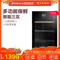 Midea JC-95GMA (E) home constant temperature red wine cabinet Ice Bar refrigerated cigar wine Cabinet glass Freezer