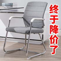 Office chair home staff conference chair backrest stool computer chair student dormitory chair mahjong chair bow chair special