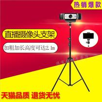 Taobao vertical screen live Logitech universal floor camera bracket lift mobile phone floor multi-purpose tripod