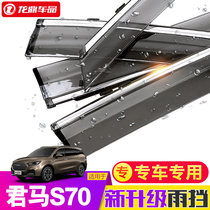 Jun Ma S70 rain window rain eyebrow rain slats door rain car supplies modified decorative accessories