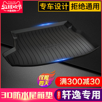 Applicable to 19 Dongfeng Nissan new Xuan Yi trunk pad surrounded by classic Xuan Yi car trunk pad dedicated
