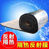 Sun room roof roof reflective insulation film metal reflective film insulation aluminum foil self-adhesive balcony sunscreen insulation board
