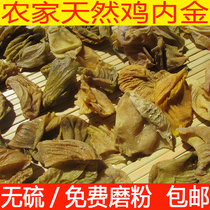 Chinese herbal medicine fried Gallus Gallus artificial cleaning 500 g