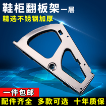 Exhibition Han thick stainless steel shoe rack accessories flip hinge single shoe cabinet hinge hidden shoe rack accessories