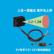 Human body Proximity switch 12V24v 1M adjustable baking mobile phone toilet induction toilet faucet sensor