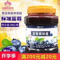 Fresh Black Forest blueberry sauce 3kg concentrated beverage sauce blueberry fruit jam sundae ice jam blue plum sauce