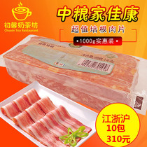 Jia Jia Kang bacon midday bacon bacon meat barbecue hot pot ingredients frozen sliced bacon 1 kg