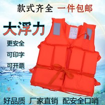 Life jacket Big Code simple Save Body Ship Portable professional non-professional motorboat special fishing rafting anti-drowning