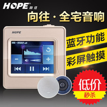 Hope yearns for type 86 home background music host set intelligent Bluetooth amplifier embedded Wall Stereo