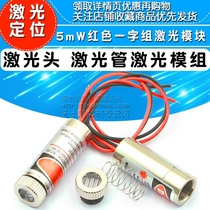 Laser head Laser Laser tube Laser module laser 5MW Red word group module laser