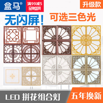 Integrated ceiling led lights 300x300 flat light aluminum buckle 450x450 parquet combination lamp kitchen and living room 45x45