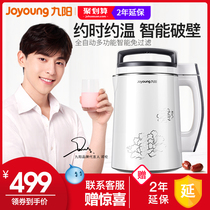 Joyoung soybean milk machine Home small 1-2 people automatic multi-functional intelligent free filter genuine flagship store official
