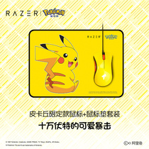 Razer Razer) treasure dream Pikachu limited mouse mouse pad set cute girl gift