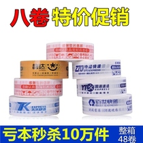 Rhyme warning language in the express tape White sealing glue high viscosity sealing transparent beige packaging tape