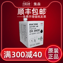Original Ricoh DX 3443 Encre Digital Printing Press Encre Ricoh D3443 Machine d'impression d'huile d'encre