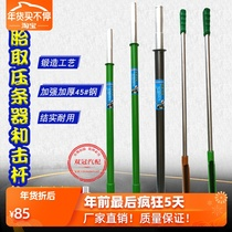 PA tire Rod tool tire pressure strip extractor carts truck tire disassembly magic pole PA tire Rod Magic Stick