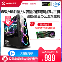 Jingtian Quad-Core i5 class GTX1050Ti eat chicken computer host high with office Home gaming anchor high-end brand design desktop full game machine assembly machine