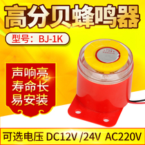 BJ-1 buzzer high decibel active electronic alarm 12V24v220V anti-theft alarm horn