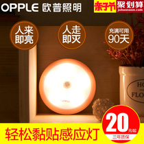 Op plug intelligent Induction Night Light USB charging bedroom bedside led table lamp baby month baby feeding