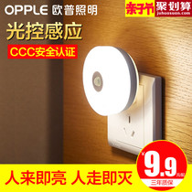 Op plug-in smart sensor led night light usb charging feeding month bedside baby eye lamp table lamp