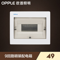 OP Lighting strong Electric box home Assembly Electric Box 9 back luming installed household air switch box wiring box White g