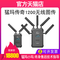 (Mammoth Legend 1200Ft) wireless image transmission HDIM-SDI wireless HD video transmission system 300 meters