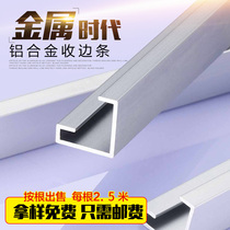 Holding Yong income side of the tile table edging edge banding aluminum alloy bead cuffs black frame lines