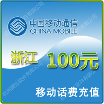 Zhejiang mobile phone bill 100 yuan fast charge automatic recharge calls instant prepaid card