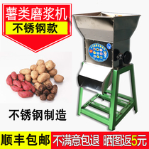 Potato grinding machine potato grinding machine potato grinding machine potato lotus root kudzu starch machine slag slurry separator grinder
