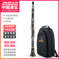 Tsubo clarinet Musical Instrument 17 key black bassoon B-tone clarinet test grade teaching JBCL-601