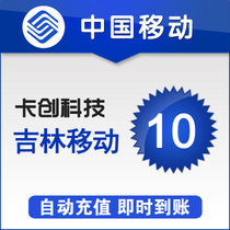 Jilin mobile phone bill 10 yuan recharge mobile phone recharge fast charge automatic instant arrival