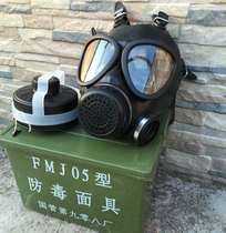 908 factory FMJ05 gas mask military fire mask anti-industrial gas smoke 87 type FMJ08 mask