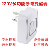 Automatic charging Free change battery 220V multi-function power outage reminder incoming power off alarm trip reminder