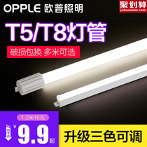 Op led tube t5 tube T8 bracket full set of integrated fluorescent home dormitory energy-saving long tube